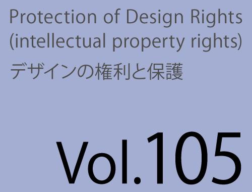 Vol.105「著作権・裁判例で引用と認められたケース」のイメージ