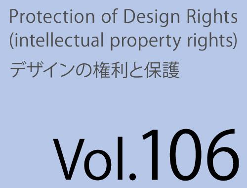 Vol.106「クリエーターのための知的財産権の基礎/セミナー報告」のイメージ