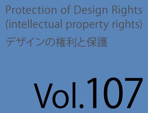Vol.107「デザイン業務に関わる法律のポイント(講義の解説)」のイメージ