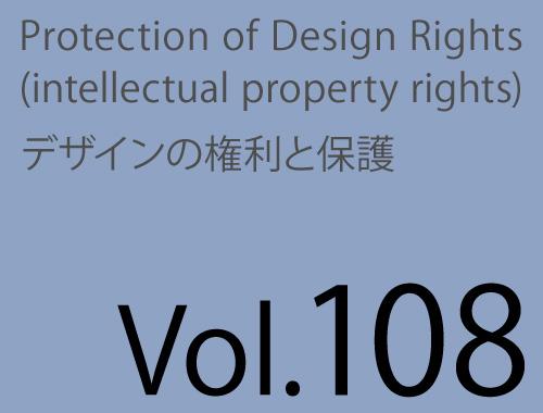 Vol.108「フォントについての勉強会・トラブル回避/実施報告」のイメージ