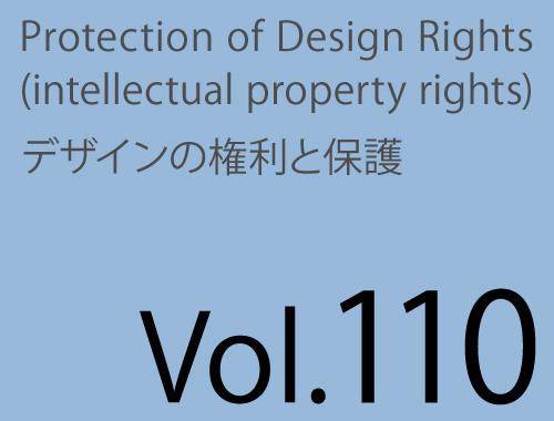 Vol.110「新人デザイナーが向き合う<フォントの知的財産権>」のイメージ