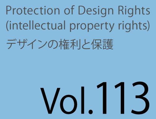 Vol.113「事例で学ぶ、ストックフォト素材使用の落とし穴」のイメージ