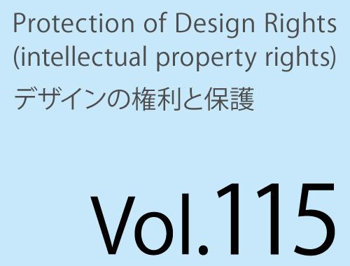 Vol.115「デザイナーの起業・スタートアップ法的支援」のイメージ
