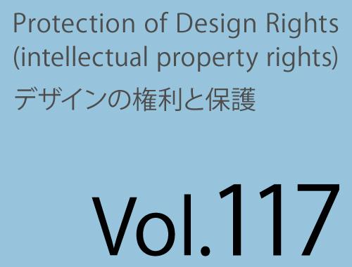 Vol.117「セミナー報告<意匠の類否判断の手法>」のイメージ