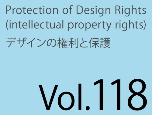 """Vol.118「意匠の類否判断について<意匠の""""類似""""とは>」のイメージ"""