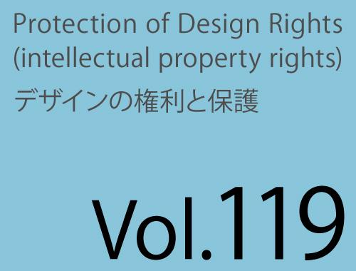 Vol.119「JPDA知財塾・開講報告」のイメージ