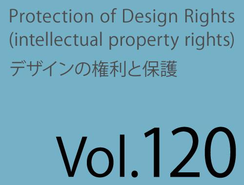 Vol.120「デザイン創作過程における留意点/知財塾第2回」のイメージ