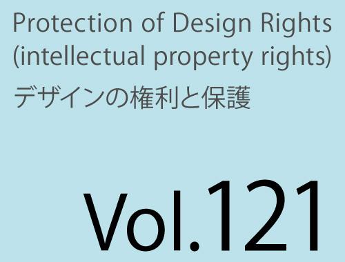 Vol.121 デザイン業務契約、製品デザイン保護のために/第3回知財塾のイメージ