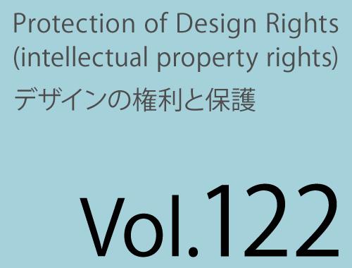 Vol.122 著作権侵害と非侵害、その境界とはのイメージ